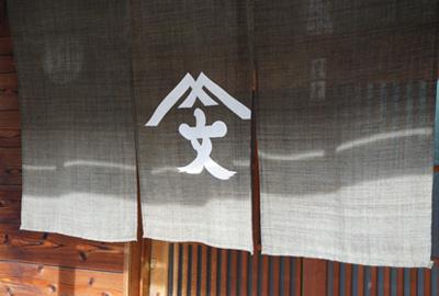 西陣織 帯の老舗「渡文」