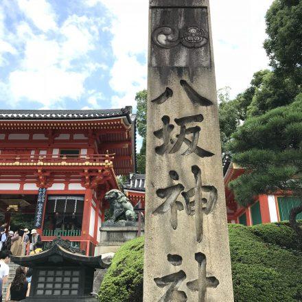 八坂神社の神様素戔嗚尊と八坂神社のご利益は縁結び