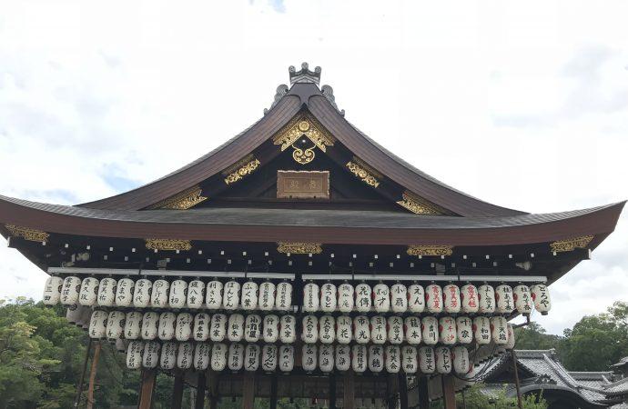 八坂神社の御朱印やおみくじ・お守りについて