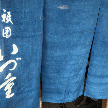 八坂神社周辺のランチのおすすめは徒歩1分の寿司いづ重
