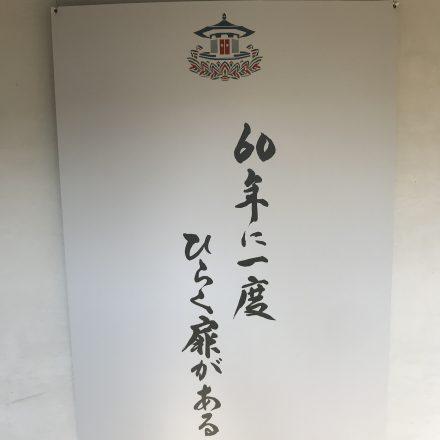 大覚寺の歴史・華麗な宮廷の歴史と空海の教え