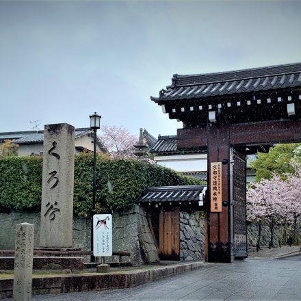 金戒光明寺が新選組・会津藩にゆかりの地になった理由