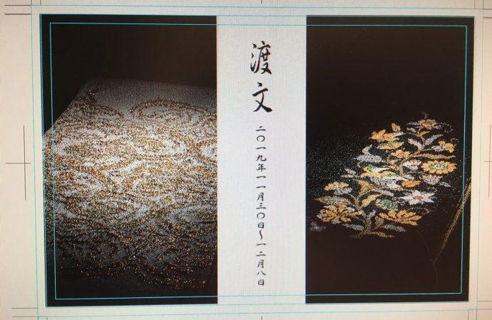 兵庫県宍粟市で渡文の帯の販売会を開催します